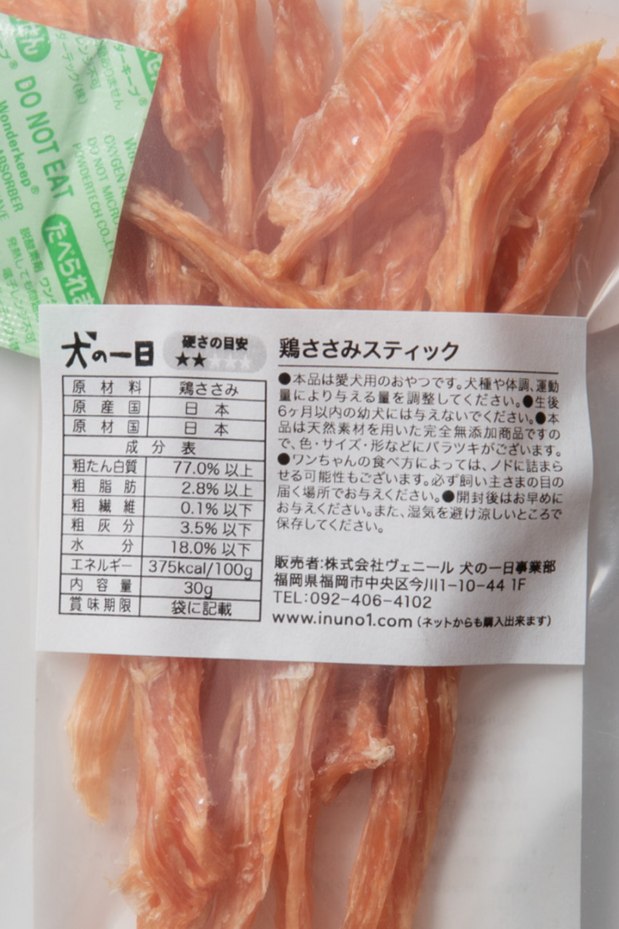 鶏ササミスティック30g