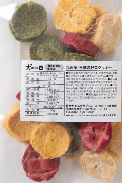 三種の野菜クッキー